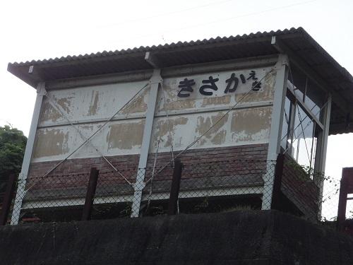 kisaka (10)