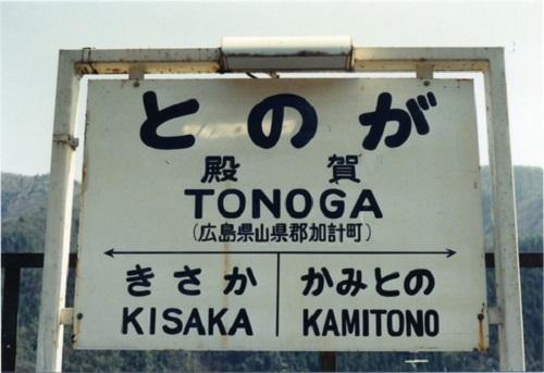 tonoga (21)