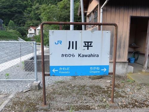 kawahira (9)