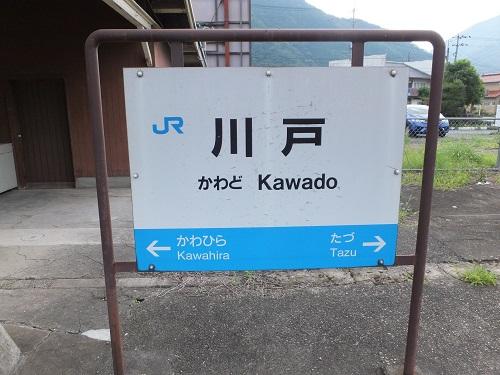 kawado (13)