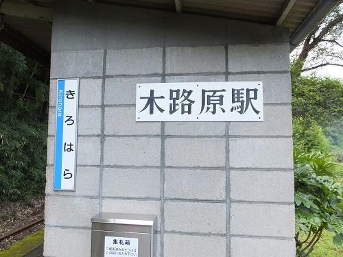 kirohara (4)