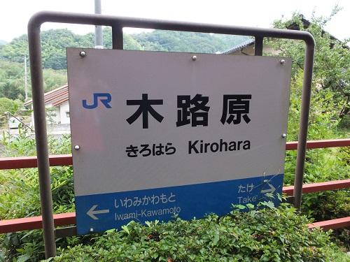 kirohara (8)