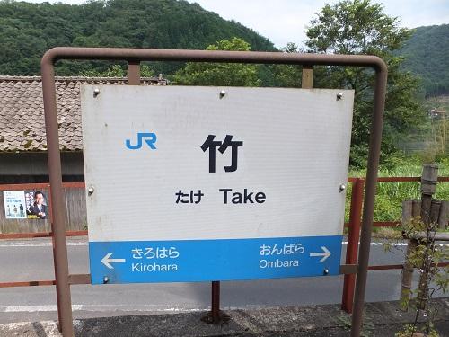 take (5)