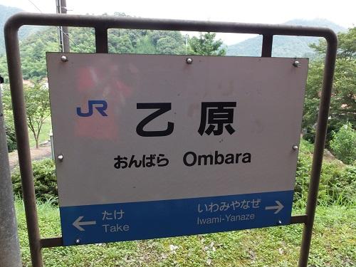 onbara (4)