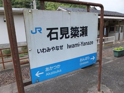 iwamiyanaze (11)