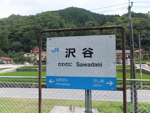 sawatani (5)