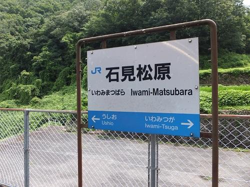 iwamimatubara (8)