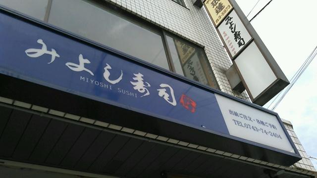 みよし寿司 201604 (3)