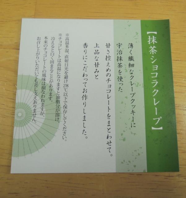 アルション 抹茶ショコラクレープ (6)