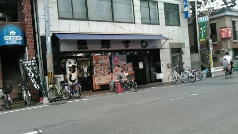 魚輝すし 八尾店 (2)