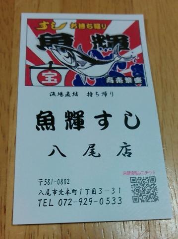 魚輝すし 八尾店 (1)