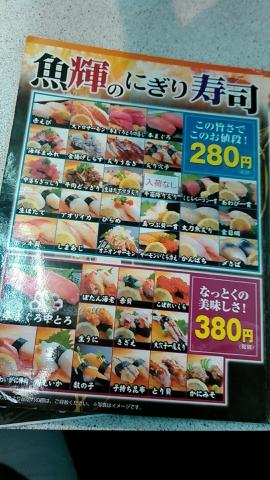 魚輝すし 八尾店 (10)