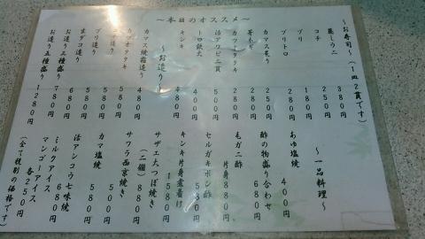 魚輝すし 八尾店 (6)