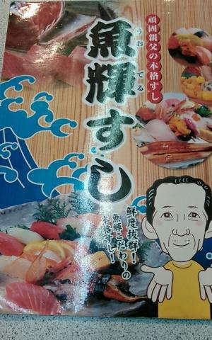 魚輝すし 八尾店 (7)