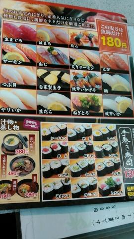 魚輝すし 八尾店 (9)