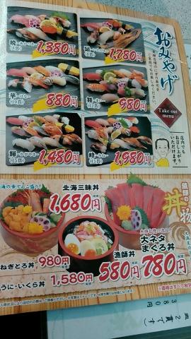 魚輝すし 八尾店 (11)