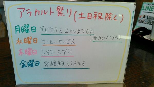 横田寿司 (5)