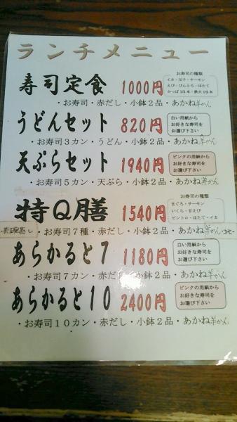 横田寿司 (10)