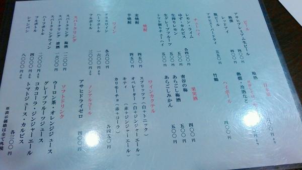 旬菜 喜いち (6)