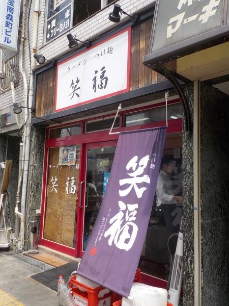 笑福 南森町店 (5)