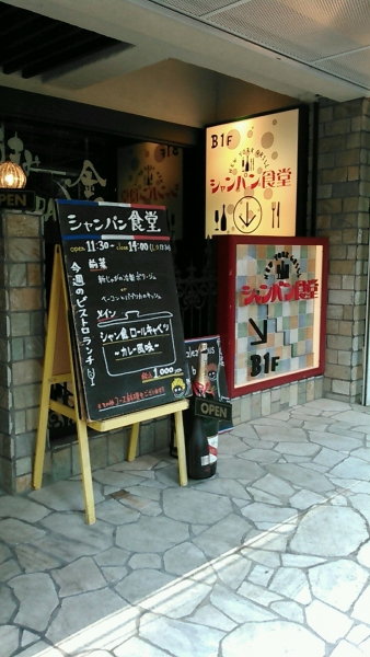 シャンパン食堂 (17)