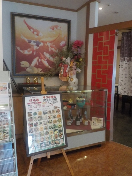 祥瑞楼 U・コミュニティホテル店 (1)
