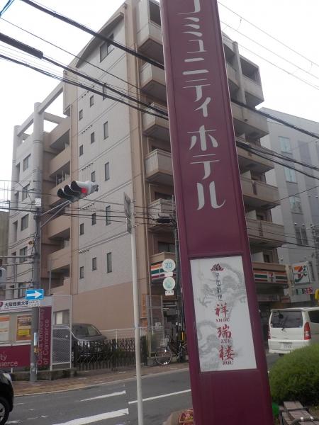 祥瑞楼 U・コミュニティホテル店 (2)