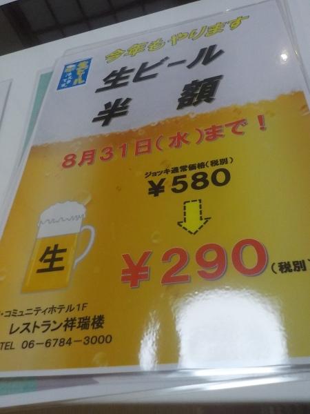 祥瑞楼 U・コミュニティホテル店 (7)