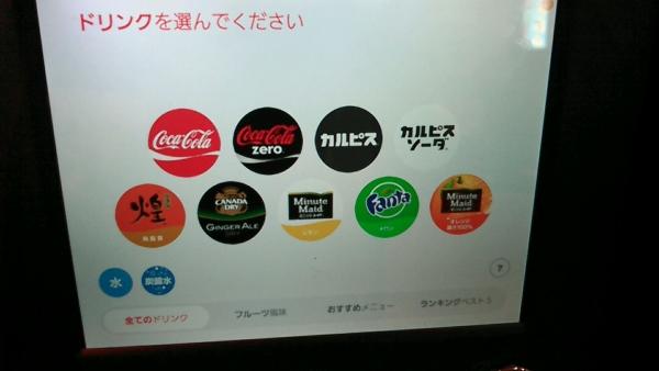 ガスト五條店 (10)