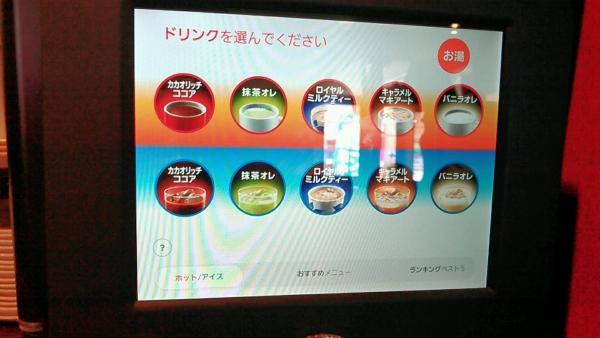 ガスト五條店 (8)