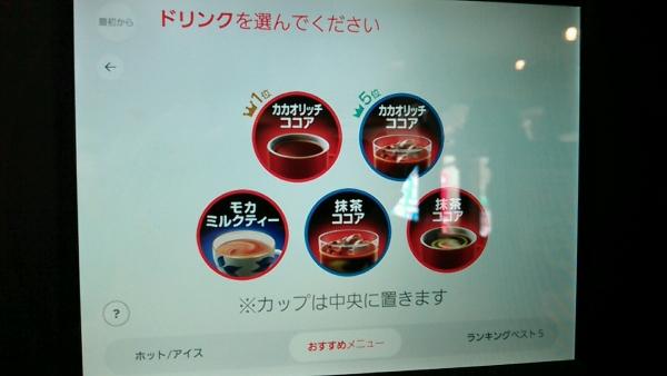 ガスト五條店 (9)