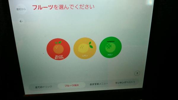 ガスト五條店 (11)