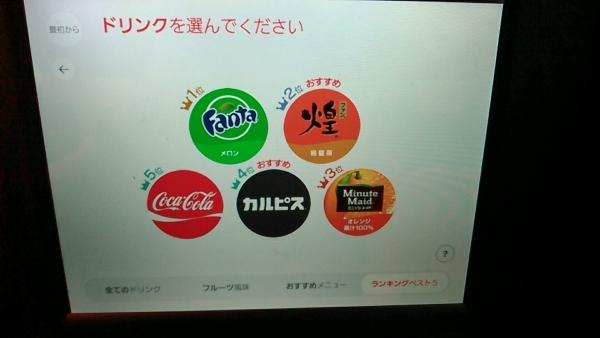 ガスト五條店 (12)