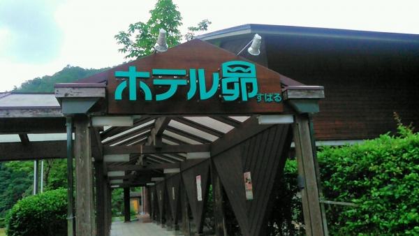 ホテル昴 (3)