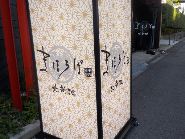 極美焼肉まほろば (9)