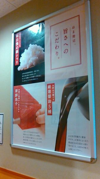 はま寿司 奈良上牧店 (9)