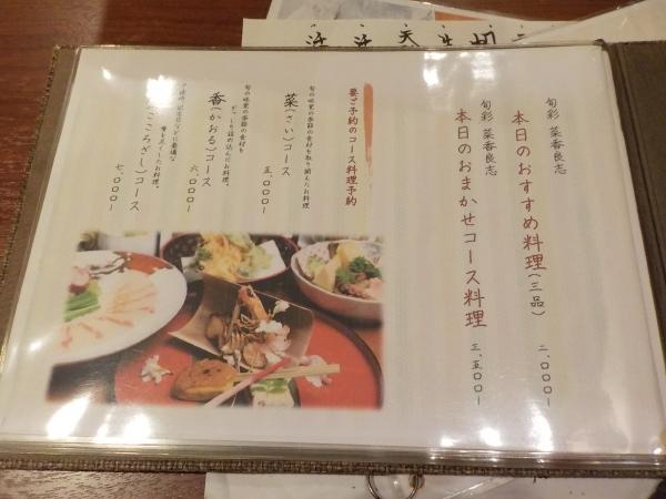 旬彩 菜香良志 (13)