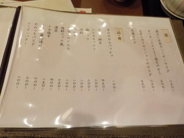 旬彩 菜香良志 (14)