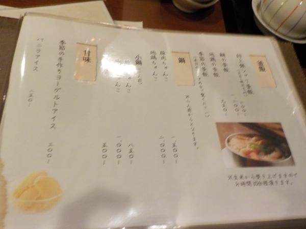 旬彩 菜香良志 (20)