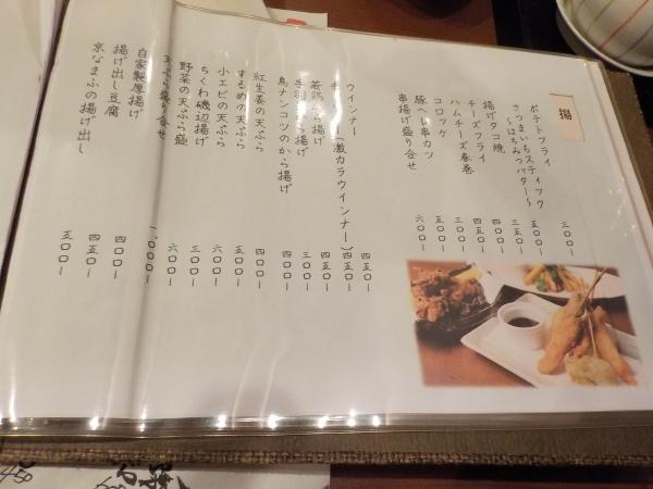 旬彩 菜香良志 (16)