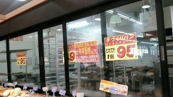 スーパーおくやま パン屋 (5)