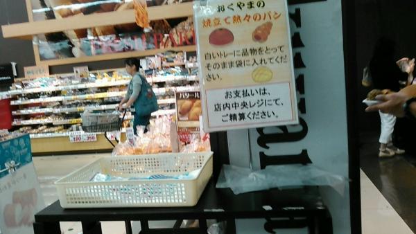スーパーおくやま パン屋 (8)