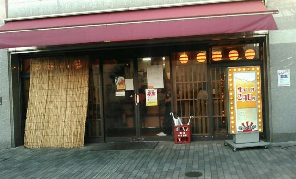 焼酎居酒屋 日本再生三百円倶楽部 なか井や (1)