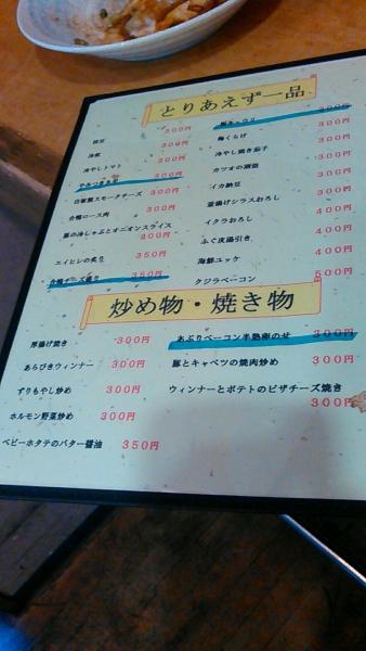焼酎居酒屋 日本再生三百円倶楽部 なか井や (19)