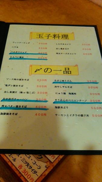 焼酎居酒屋 日本再生三百円倶楽部 なか井や (20)
