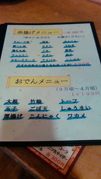 焼酎居酒屋 日本再生三百円倶楽部 なか井や (18)