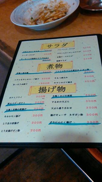 焼酎居酒屋 日本再生三百円倶楽部 なか井や (21)