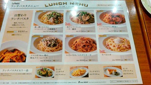 ラ・パウザ心斎橋店 ランチ (12)