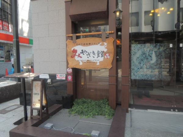 みやざき館 心斎橋 (4)