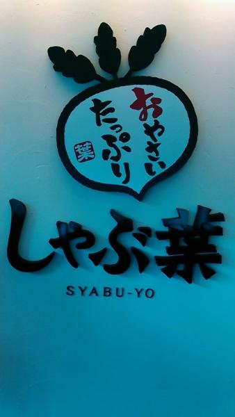 しゃぶ葉 伊丹大鹿店 (3)